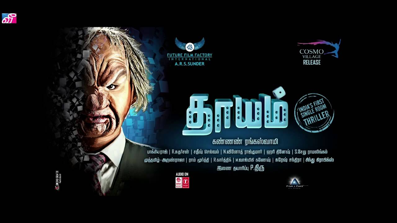 Dhayam movie poster