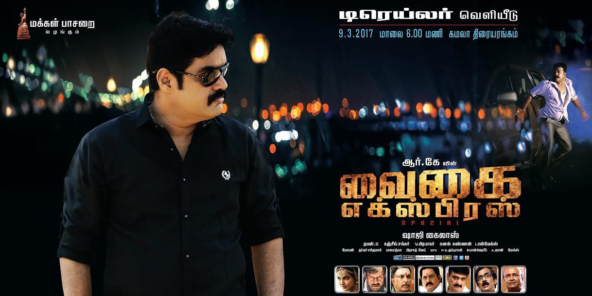 Vaigai express film poster