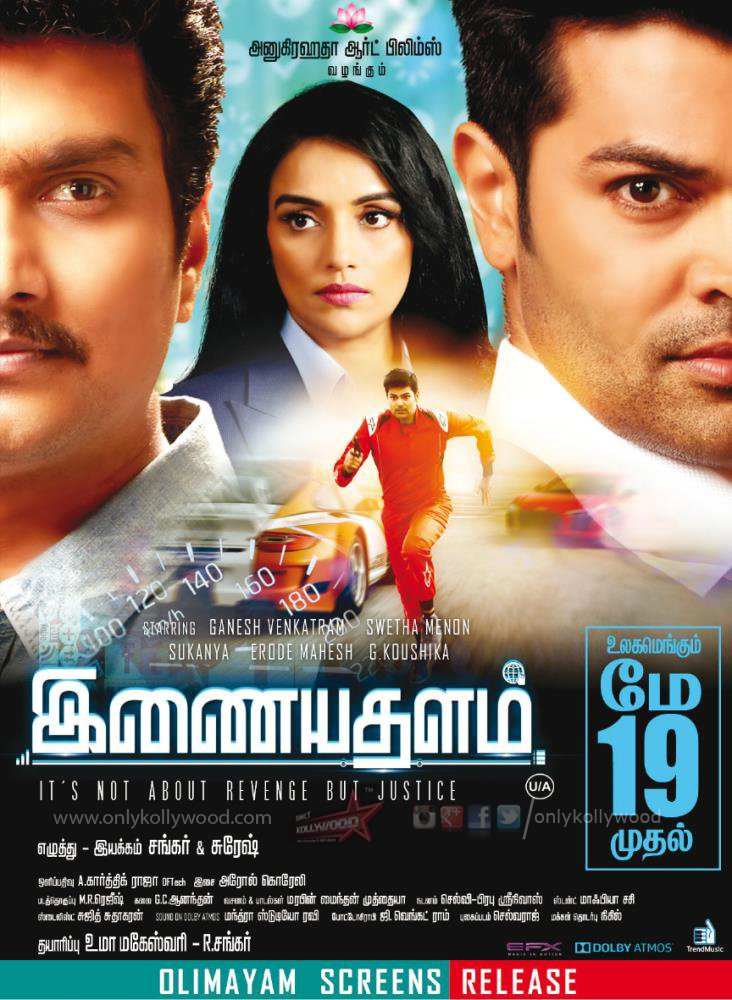 Inayathalam movie poster