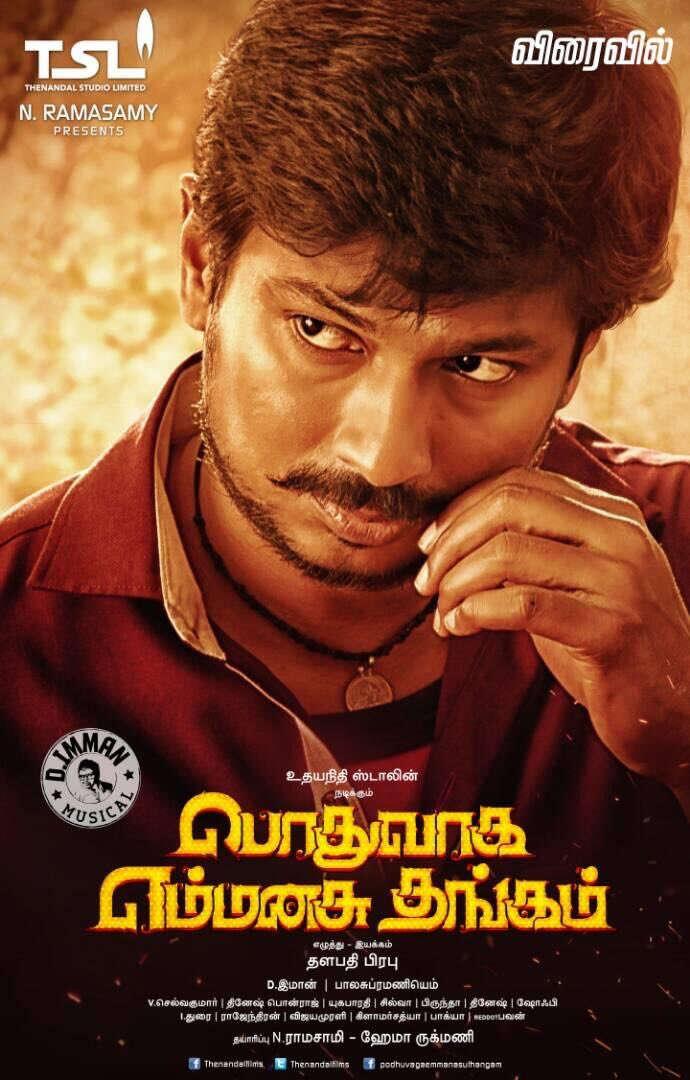 Pemt movie udhayanidhi pictures