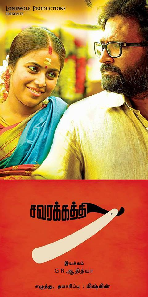 Savarakathi movie poster