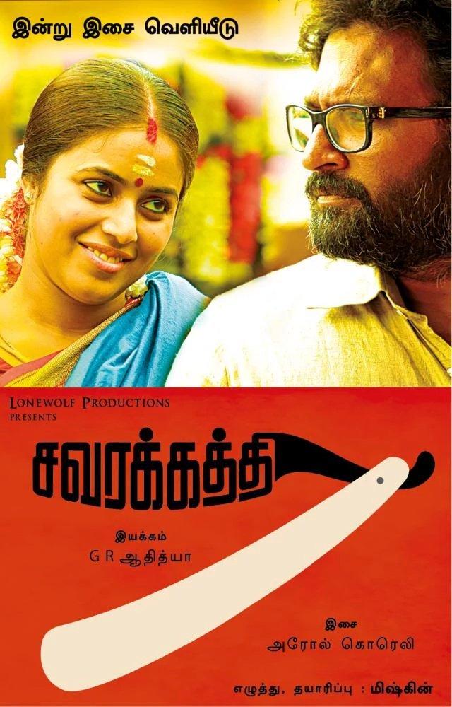 Savarakathi ram poster