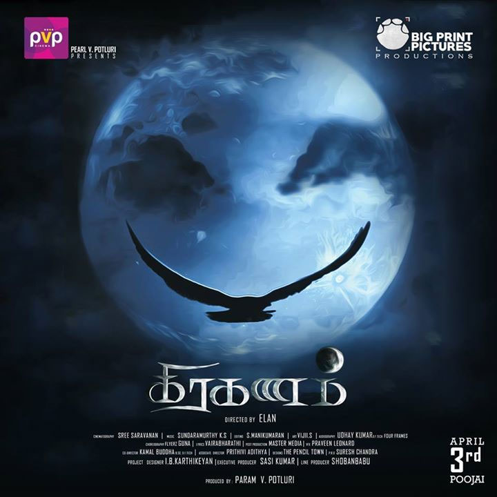 Grahanam 2017 film first look poster