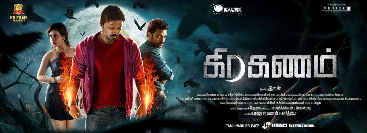 Grahanam tamil movie wallpapers