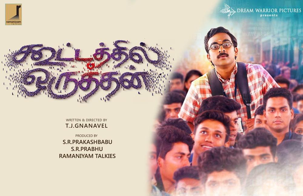 Kootathil oruthan movie poster