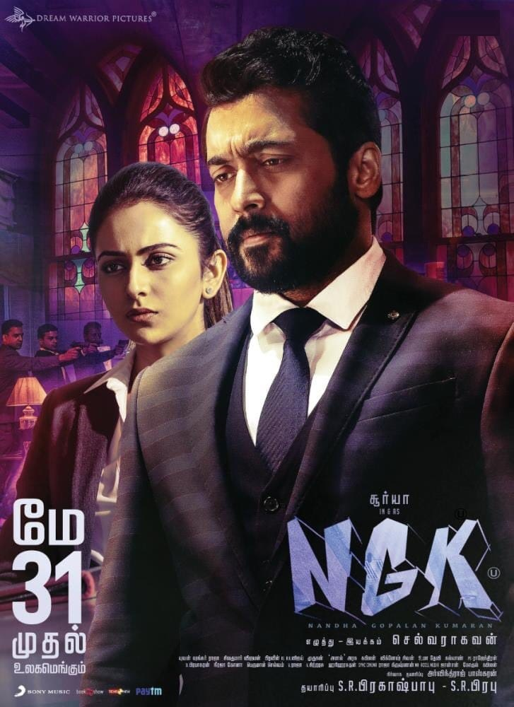 Ngk movie wallpaper